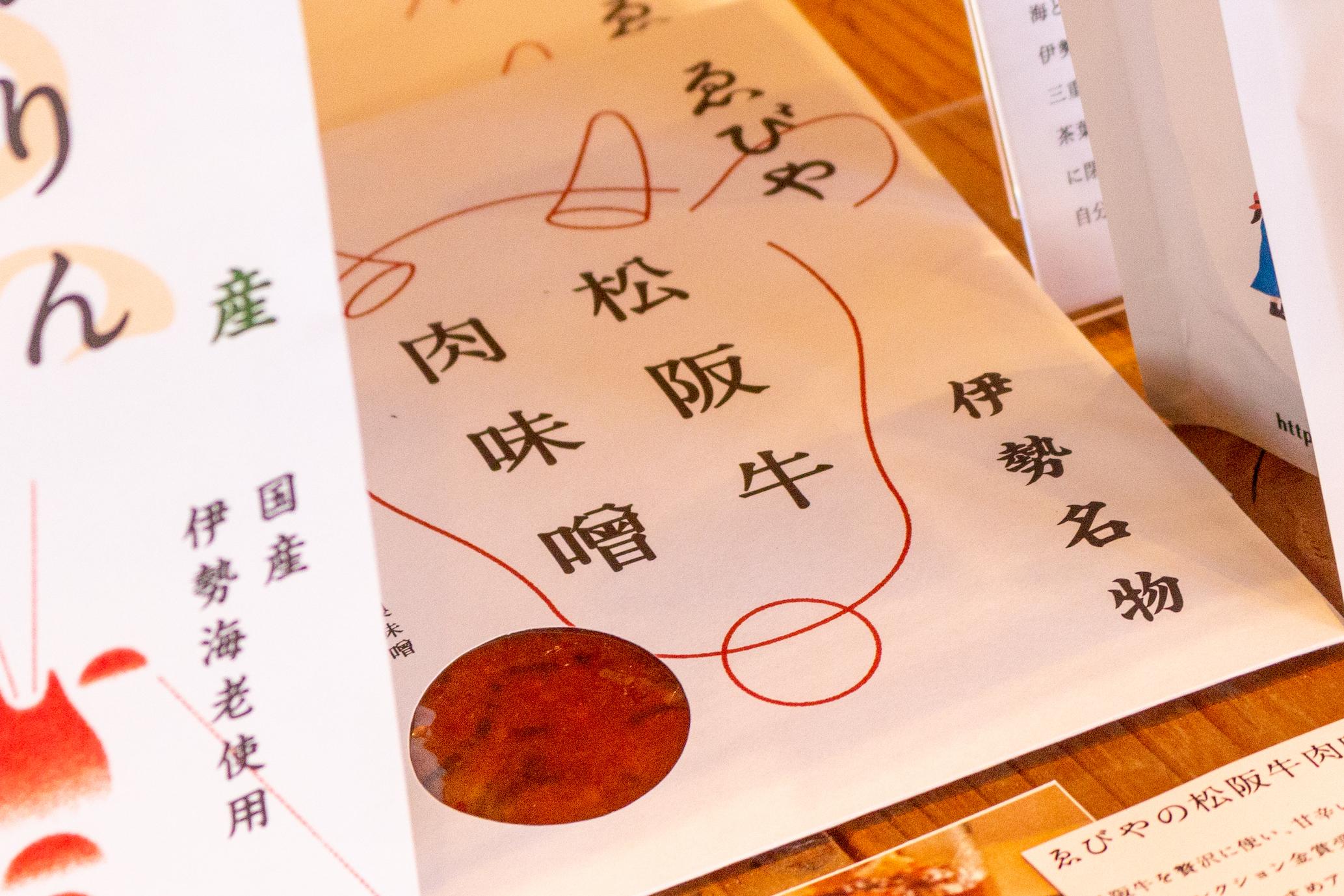 【ゑびや】松阪牛肉味噌